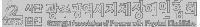 (사)광주지체장애인협회